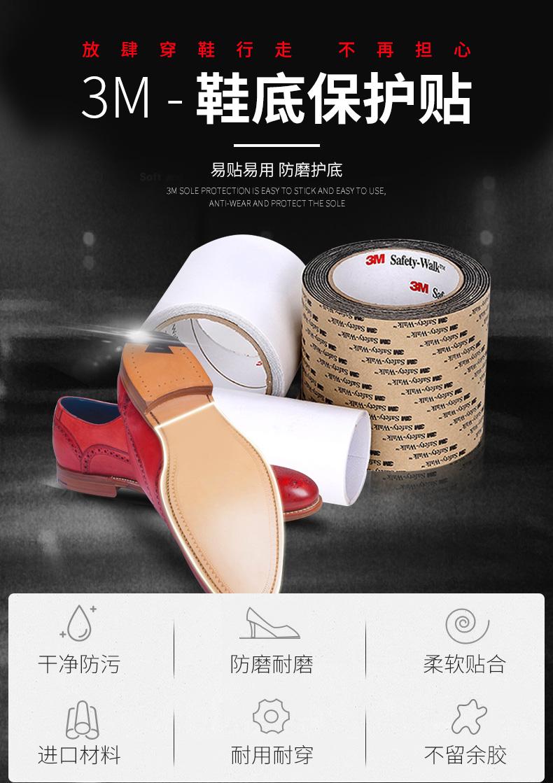 美国进口 3M 鞋底保护贴 1米*3件 双重优惠折后¥89包邮包税