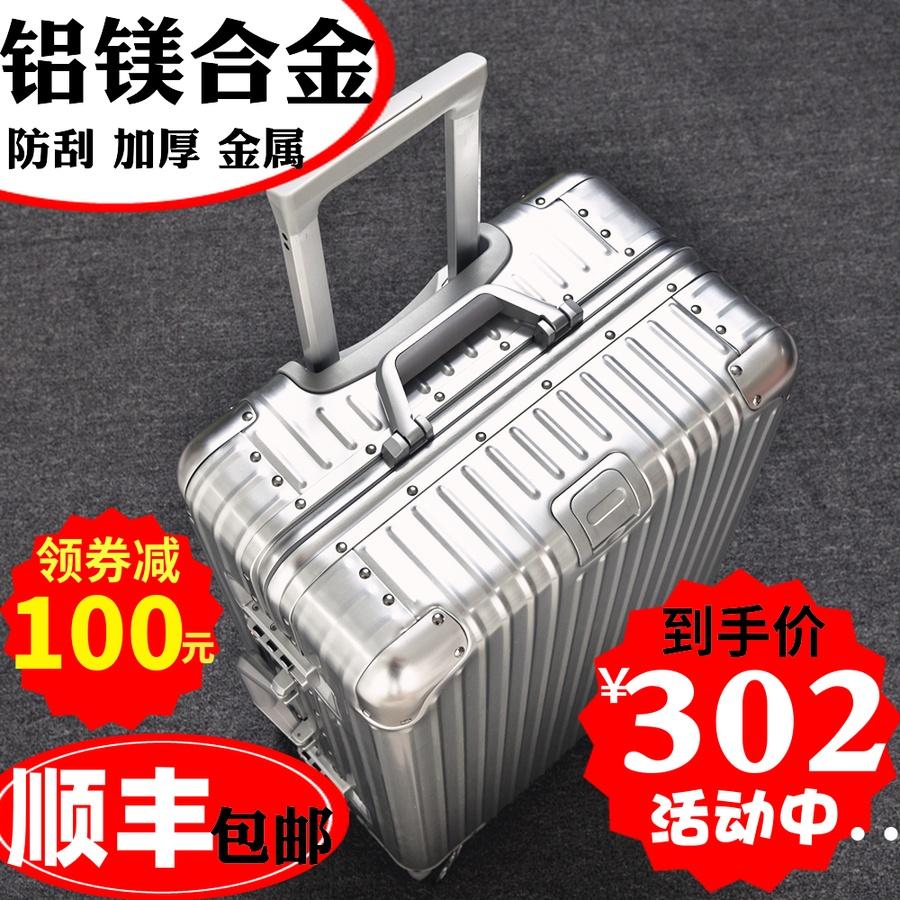 全铝镁合金拉杆箱万向轮22寸20登机金属行李箱男箱子旅行箱女30寸