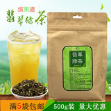 Strong Road Emerald Green Tea 500g Milk Tea Shop Special Green Research Jasmine Tea Fruit Tea Cover Tea Business Green Tea