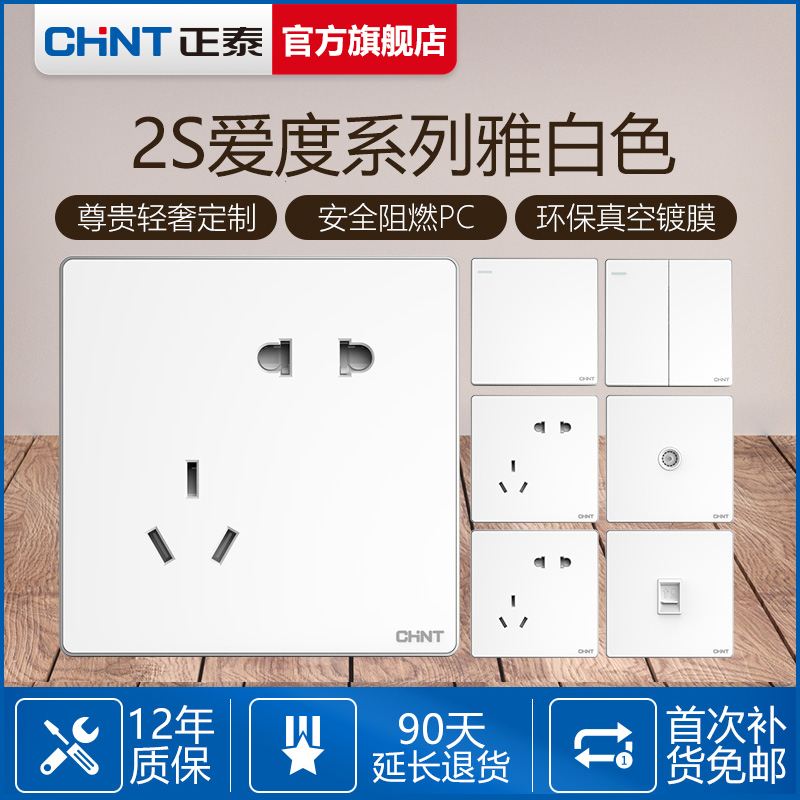 Zhengtai switch socket flagship store official website 86 type five-hole home love series white usb power switch panel