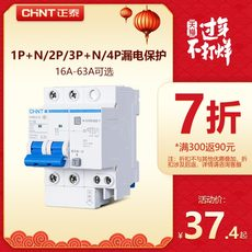 Zhengtai Leakage Protector 32a Air Conditioner On Switch with Leakage Protection 2P Electric Gate Household Air Circuit Breaker