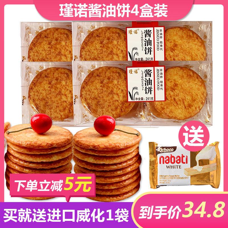 瑾诺酱油饼网红非油炸粗粮饼干241g*4盒传统糕点办公室休闲零食