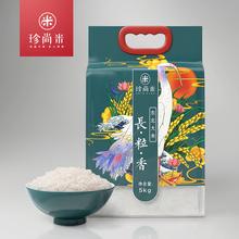 珍尚米东北大米长粒香五常米10斤