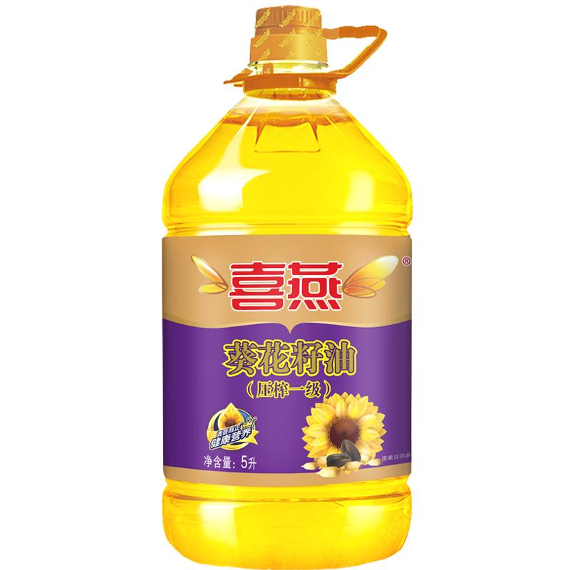 【清仓处理】喜燕压榨葵花籽油9.2斤大桶包邮桶装家用乌克兰进口