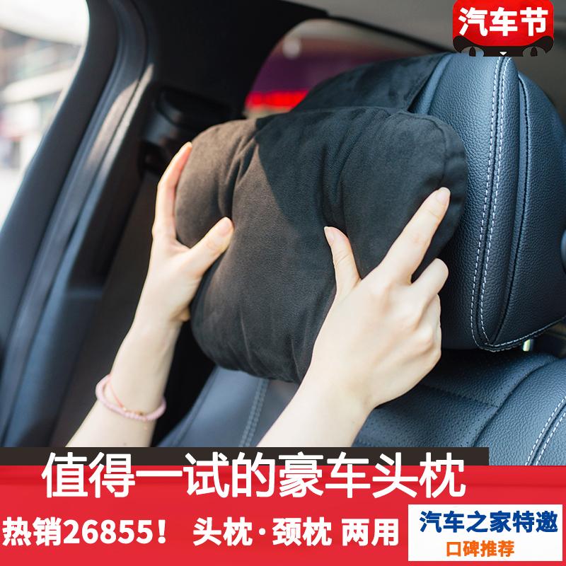 四季汽车迈巴赫同款奔驰S级E级宝马5车用舒服靠枕头枕护颈枕一对
