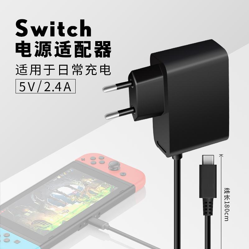oivo任天堂switch充電器ns底座電源遊戲機火牛適配器大功率直充插