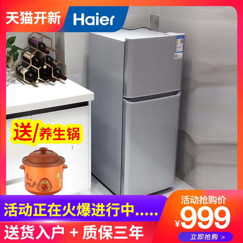 Haier/海尔 BCD-118TMPA冰箱小型双门家用冷藏冷冻宿舍小冰箱租房