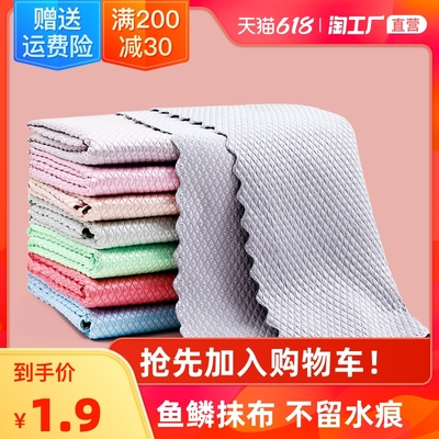 taobao agent Special fish scale rags for cleaning glass, leaving no traces, housework cleaning cloths, kitchen towels for oil removal, no traces, water absorption and no lint