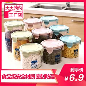 家居厨房透明食品保鲜密封罐储物罐带盖塑料杂粮收纳罐零食收纳盒
