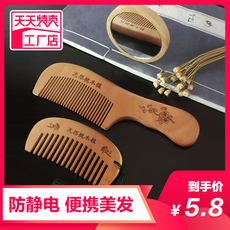 Boutique peach wood comb natural solid wood comb non-static smooth hair massage home portable comb men and women gifts