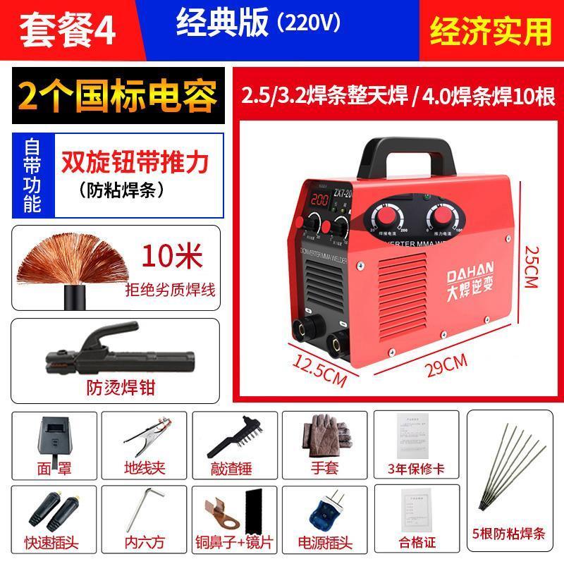 10-19新券包邮通用口袋型两项电焊机大功率纯铜两用应急电焊机工业级