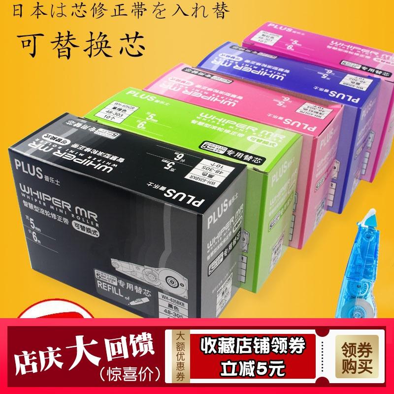 盒装包邮 日本plus普乐士修正带替芯 WH-635R中小学生涂改带修正带改错带替换芯学生文具