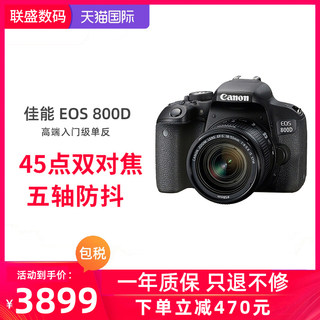Canon Canon EOS 800D EF-S 18-55mm set machine professional entry SLR camera travel portable