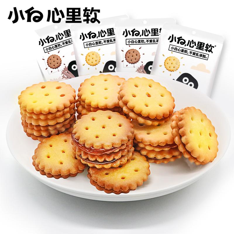 【拍三送一】蛋黄夹心饼干四包共432g