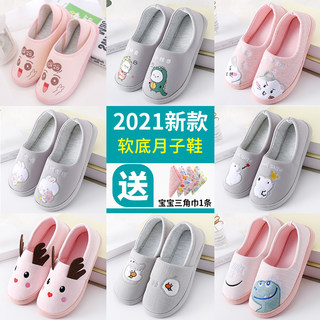 Summer confinement shoes spring and summer thin section postpartum thick-soled 7 pregnant women slippers 8 spring and autumn 5 July 6 soft-soled women