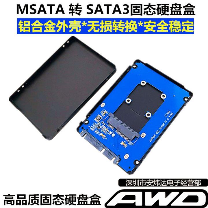 MSATA转SATA3MINIPCI-ESSD硬盘固态2.5寸转接盒铝合金外壳7MM