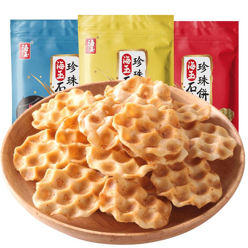 海玉珍珠石头饼山西特产小石头饼手工石子馍粗粮饼干休闲零食包邮