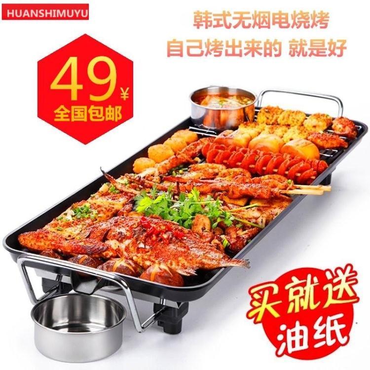 电烤盘家用无烟多功能大中小号商用韩式不粘锅烤肉机铁板烧烤炉子