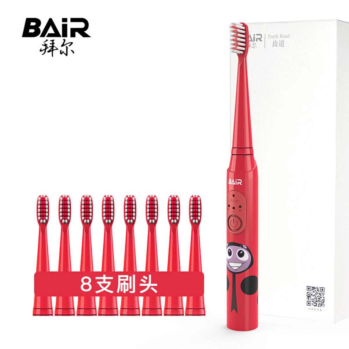 【赠送8个刷头】拜尔儿童电动牙刷
