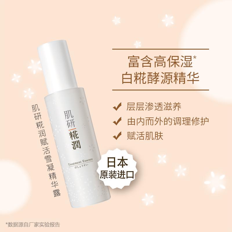 肌研糀润精华露米花瓶补水保湿液面部女士日本进口护肤品