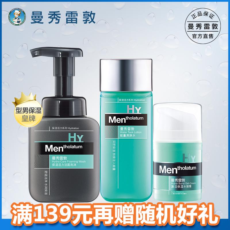 Человек красивый мое честный мужской кожа продукт костюм увлажняющий пополнение facial cleanser моющее средство круто кожа воды крем