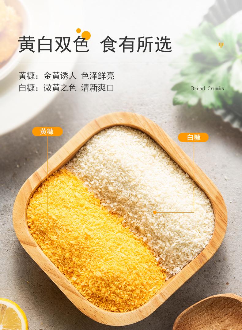 百钻麵包糠家用油炸鸡柳香酥南瓜饼香蕉裹粉金黄色白色小包装详细照片