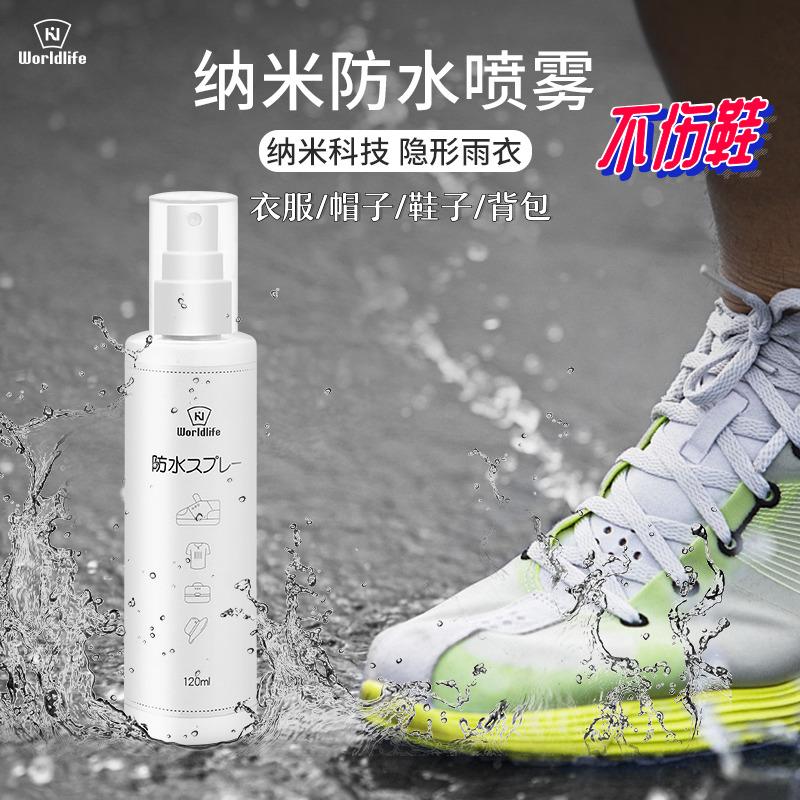日本纳米防水喷雾剂鞋子帆布球鞋面衣服防污脏防尘护理神器小白鞋