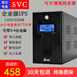 UPS uninterruptible power supply 1500VA900W server computer voltage stabilizer emergency prevention after power outage standby BX1450L
