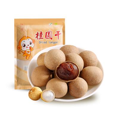【500克*2袋】桂圆干 桂圆肉带壳泡茶 早餐 新货泡水小龙眼干