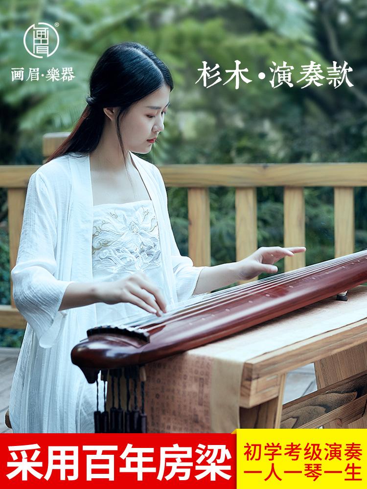 画眉古琴初学者古琴入门检定考试伏羲式七絃老杉木古琴桌忘机练习琴
