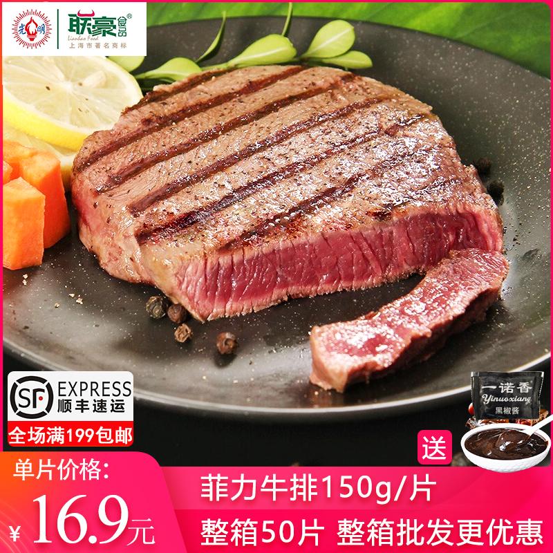 联豪菲力牛排150g西餐咖啡厅商用送黑椒澳洲牛肉新鲜家庭套餐牛扒