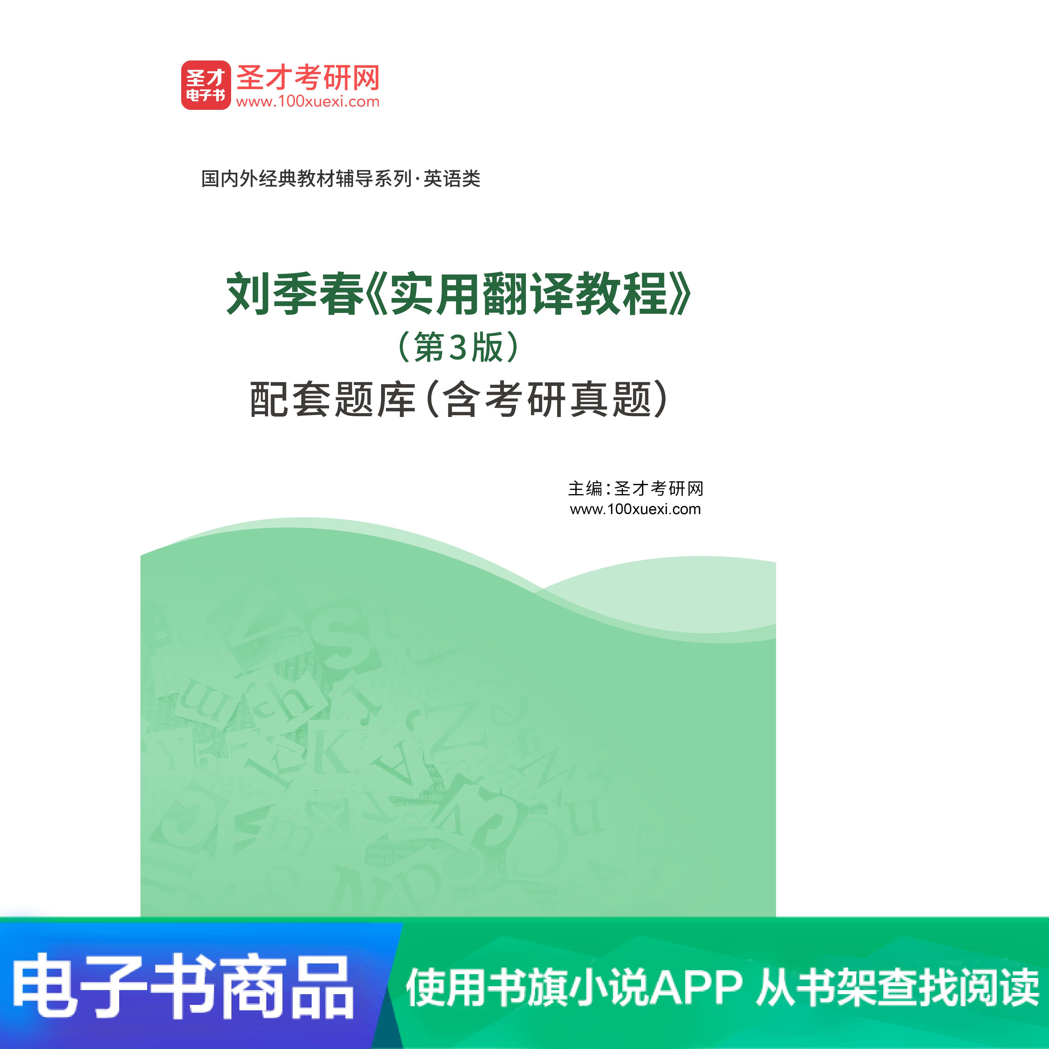 圣才刘季春实用翻译题库第3版配套教程含考研真题