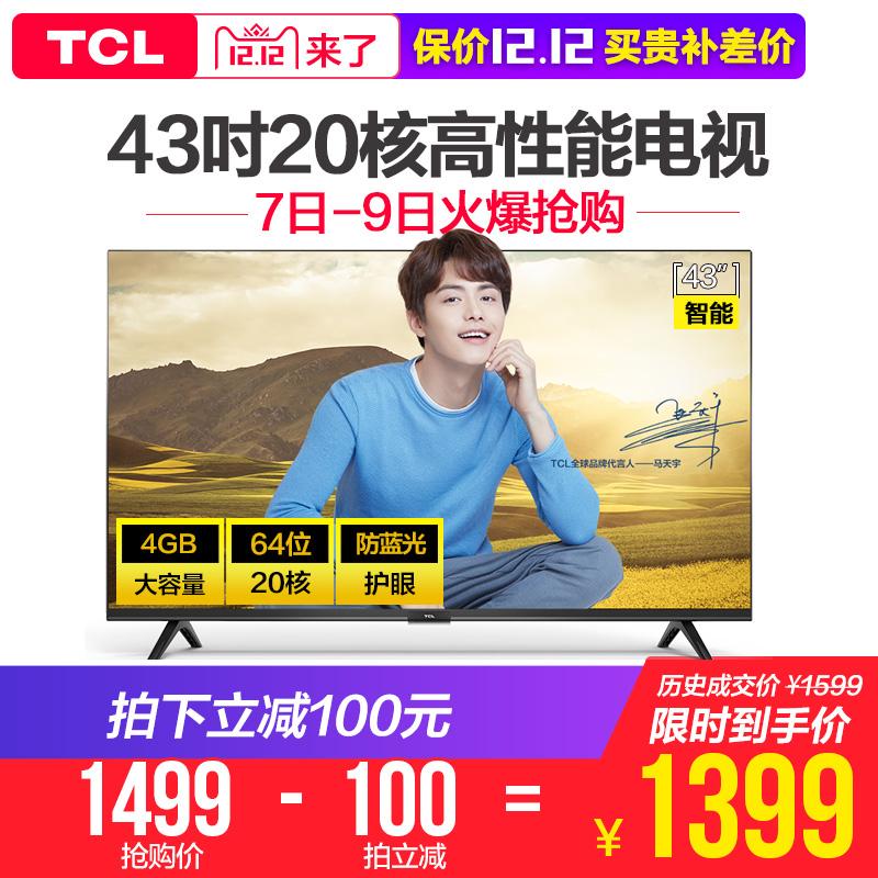 TCL43英寸高清智能LED液晶电视机