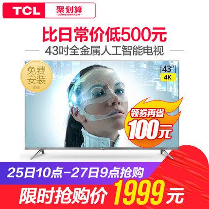 【揭秘】TCL电视怎么样,质量很差是真的吗