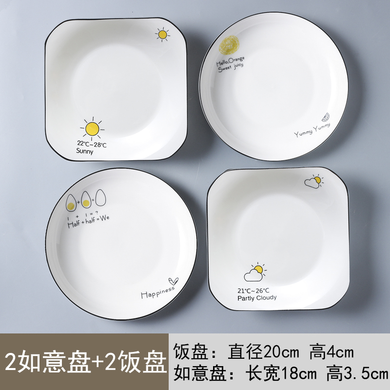 8 rice +8 wishful plate 4 piece set b