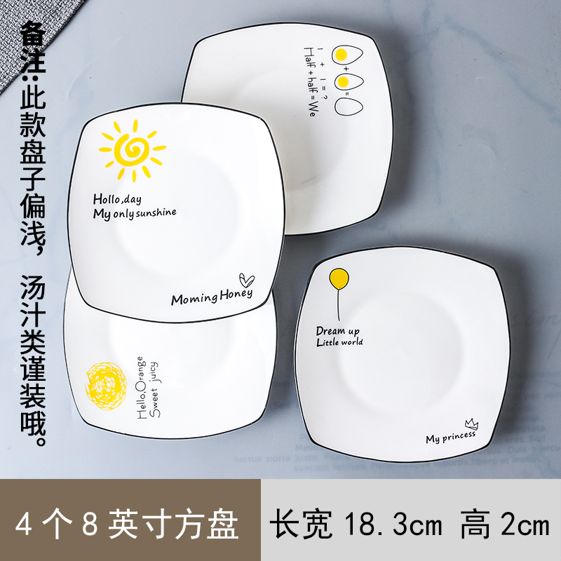 8 square plate set of 4