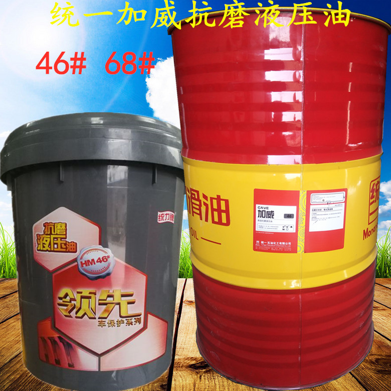 Unified Jiawei anti-wear hydraulic oil LHM32 No 46 No 68 excavator stacker special oil 200L
