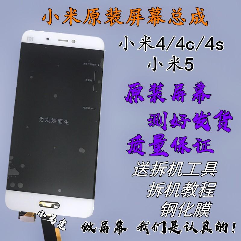 显示小米5机米屏幕手机拆液晶44s适用触摸总成4c原装内外屏带框