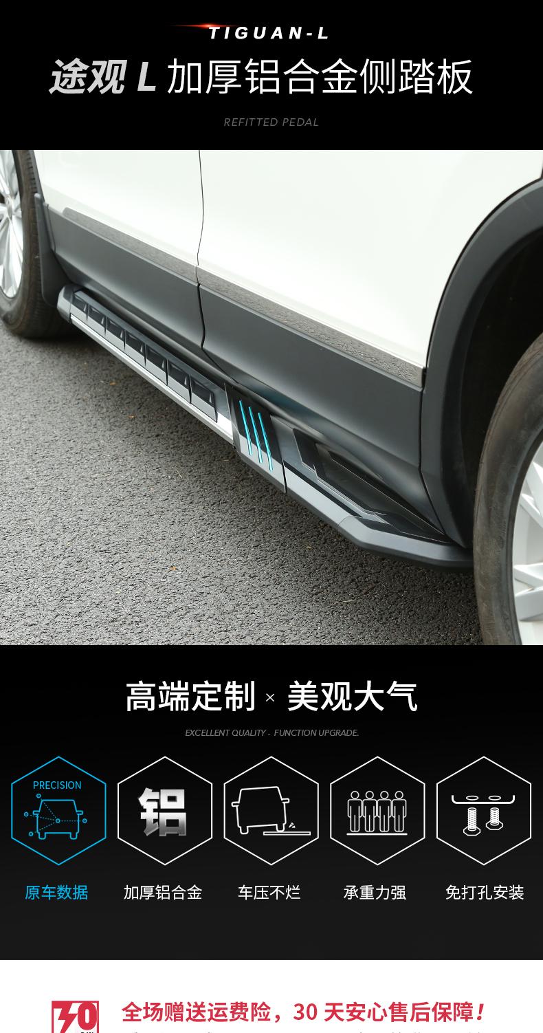 Bệ bước chân xe Volkswagen Tiguan L 20107 - 2020 - ảnh 1