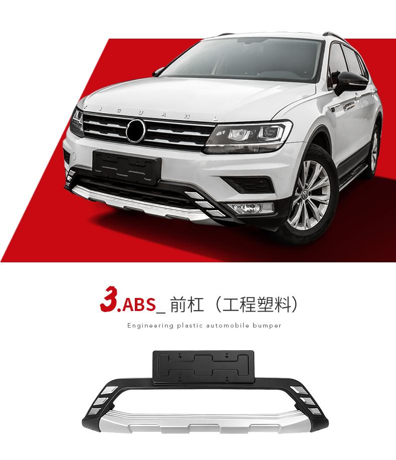 Ốp cản trước và sau Volkswagen Tiguan 2018 - ảnh 7