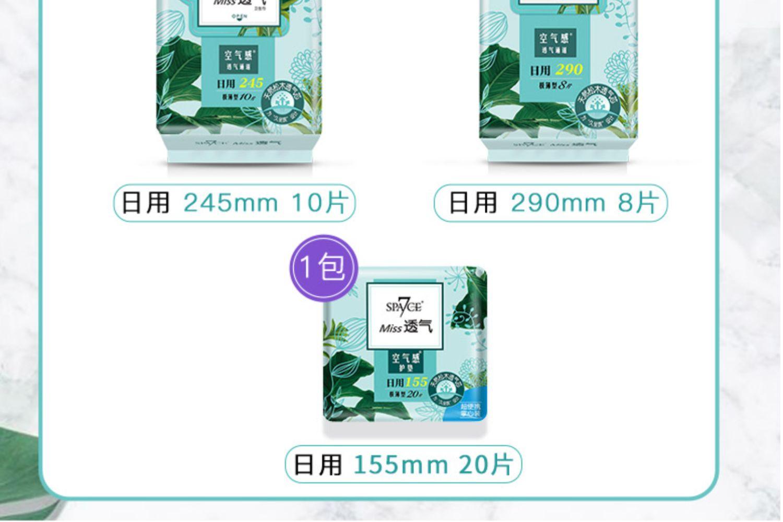 【七度空间】透气日夜卫生巾48片3