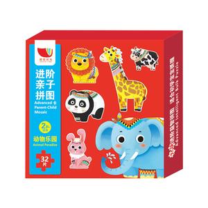 儿童大块拼图2-3-4-5-6岁宝宝益智拼图男孩女孩幼儿智力早教玩具