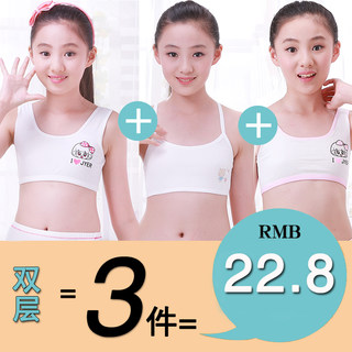 Girls' vest brassiere primary school students' underwear girls' developmental stage 13 children 10 pure cotton 9-12-15 years old
