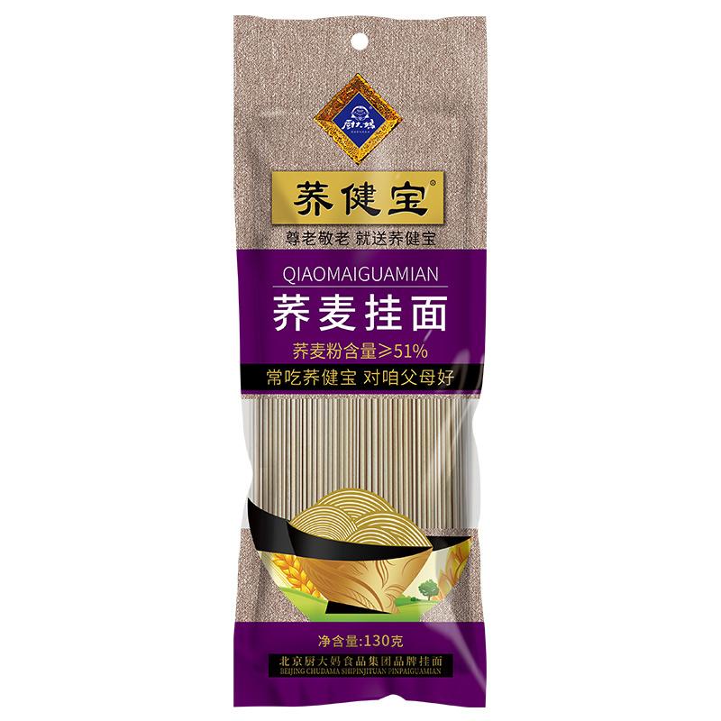 厨大妈荞健宝荞麦挂面130g*10包(买十送二实发12包)