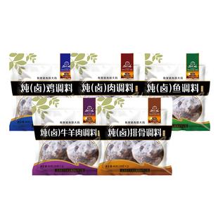 【厨大妈】炖卤调料双包组合40g*10袋