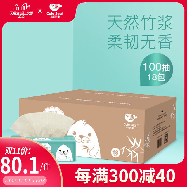 cuteseal meng Sergio qualities pumping paper 100 pumping 18 pack family pack bamboo pulp paper towels maternal and child health and safety