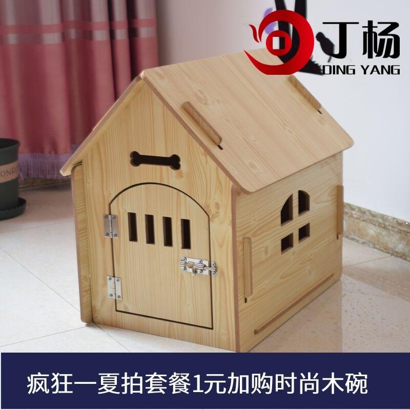 小家小小铺宠物屋防水大型豪华犬舍别墅房子屋子家用小屋通用,可领取40元淘宝优惠券
