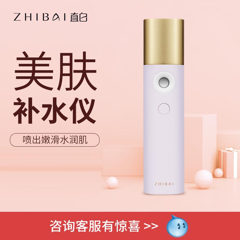 小米生态链 直白 RL3 手持式超声波补水仪 天猫优惠券折后¥69包邮(¥169-100)