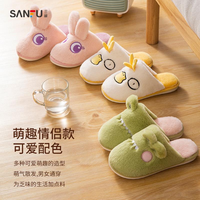 三福 男女卡通超柔鞋棉拖鞋