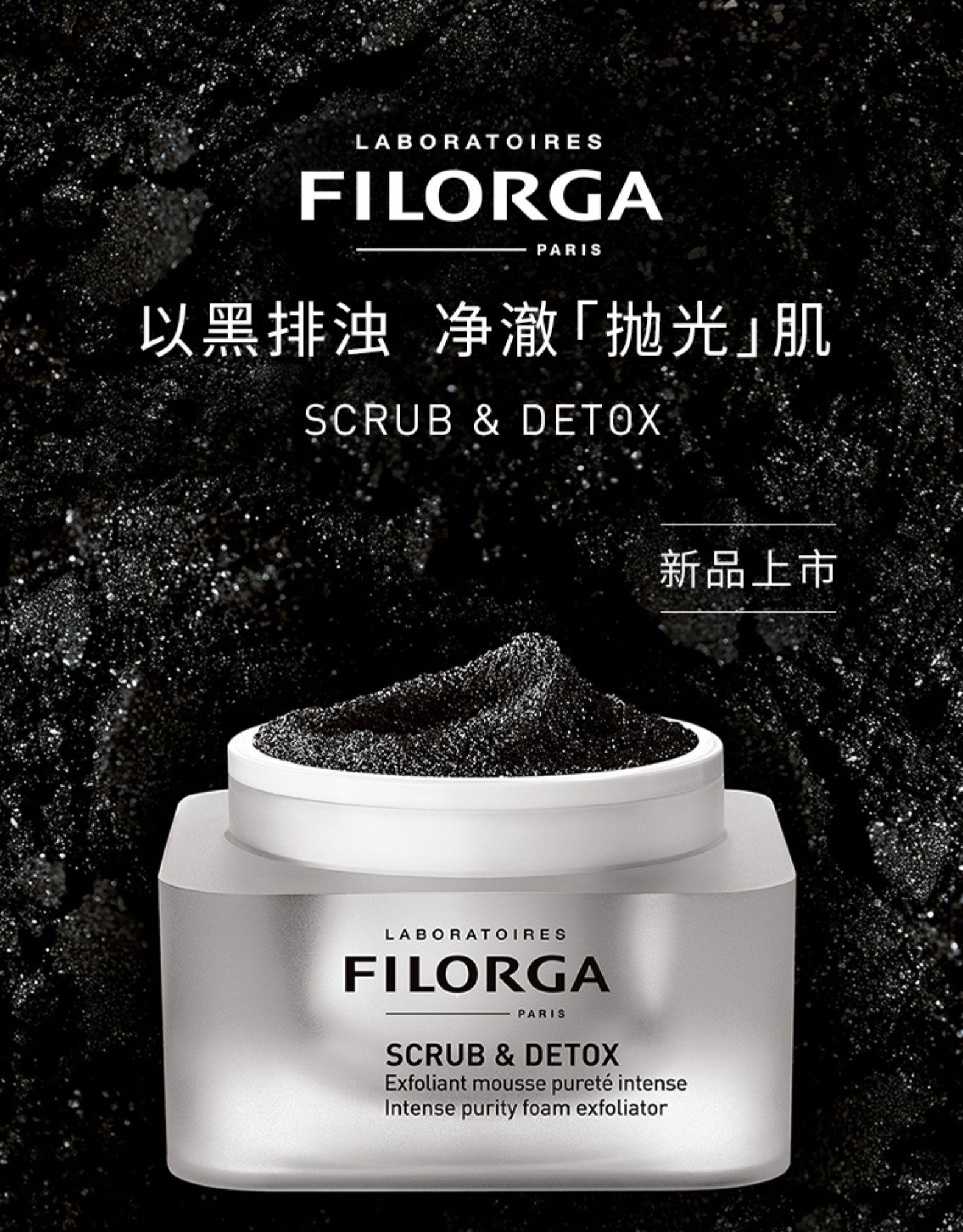 FILORGA 菲洛嘉 清润净透磨砂面膜 50ml*2件 双重优惠折后¥299包邮包税